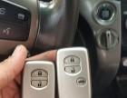 海口专业上门配日产汽车钥匙4S店