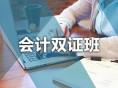 宣武会计考证培训,注册会计师培训班
