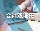 浏阳初级会计培训,注册会计师CPA考试培训