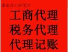 洪山江夏工商企业代理注册变更注销/无地址注册/经营异常名录