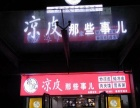 康桥华城美食街 餐饮店转让 无行业限制 (个人)