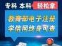 扬州远程教育培训机构成人高考培训机构高中升大专培训