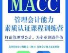 杭州哪里有管理会计培训班