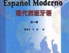 扬州暑期班西班牙语培训哪好-西语发音、词汇语法培训