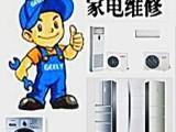 专业维修空调 冰箱 洗衣机 热水器