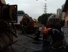 专业污水管道清淤 疏通小区隔油池 化粪池清理 抽淤泥抽污水