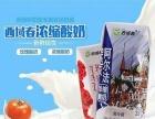 西域春贵族酸奶牛奶招收县级代理加盟 烟酒茶饮料