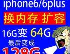 厦门苹果iPhone6s内存升级扩容64G/128G换硬盘