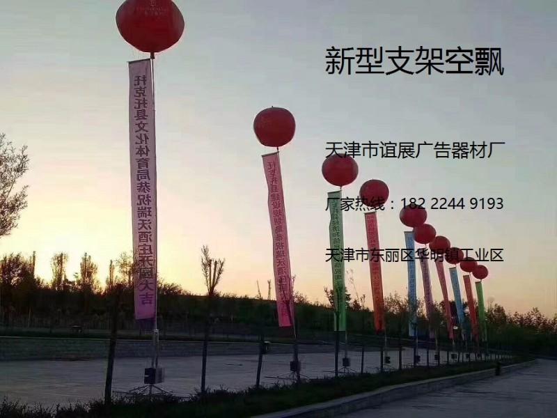 秦皇岛新型支架空气空飘气球的使用注意事项