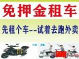 贵阳电动车出租电瓶车72伏电动车出租锂电池出租可送货上门