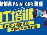 深圳观澜平面绘图CAD室内设计美工设计培训