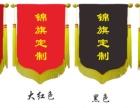 北京制作中高端锦旗需要几天时间送到