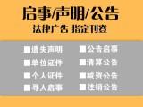 深圳公章财务章发票章丢失登报哪个报纸便宜 先登报后付款