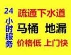 北京管道疏通/下水道疏通/马桶疏通/高压清洗管道