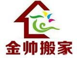 金帅搬家,专业正规 居民公司搬家,家具拆装,空调钢琴