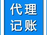 江汉代账-江汉代办营业执照-江汉记账代理