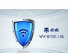 必虎共享wifi招收成都二级运营商