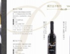 西班牙玛莎奇庄园进口葡萄酒加盟原瓶原装进口红酒批发