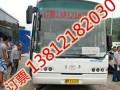 广州到盐城客车138 1218 2030