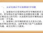 徐州二手车交易网 正规抵押二手车出售