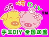 啵啵DiY加盟