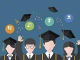 成人教育,2021秋季网络教育大专本科火热招生中