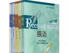 高质量俄语学习、俄语口语提高