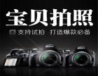 西安产品拍照APP自助领取彩金38亚马逊产品拍摄产品静物产品照片拍摄