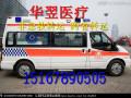 惠州本地正规120急救车出租电话