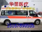 金昌本地跨省转送120救护车出租电话