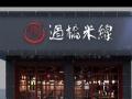 云南过桥米线原创者/沧州米粉米线加盟首选品牌