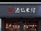 荆州阿香过桥米线全国火爆加盟/米线大品牌低投入