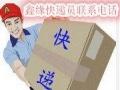 舟山国际快递FEDEX DHL国际快递3折优惠