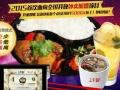 三字锅美食外卖加盟三字锅外卖投资少收益高