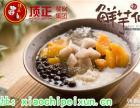 上海鲜芋仙台式甜品免加盟培训
