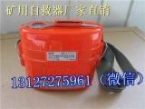 矿井必备隔绝式压缩氧自救器,ZYX压缩氧气自救器型号齐全