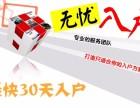 入户广州户口免费咨询电话 广州入户代办价格
