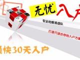 快速入户广州免费咨询电话 广州入户代办价格