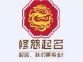 南通修慈起名丨专注宝宝起名、公司起名、商标品牌命名