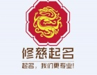 台州哪里有专业起名字的地方,专业宝宝起名、公司起名