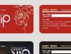 名片会员卡,磁条充值卡,条码卡,贵宾卡设计制作