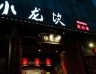 餐饮外送 杭州小龙坎火锅加盟