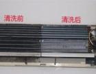 温州黄龙双屿(空调清洗维护)空调加液保养