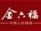 金六福酒业加盟