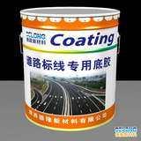 陕西可信赖的道路标线涂料品牌-甘肃道路标线涂料厂家