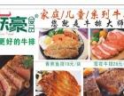 上海联豪食品加盟 西餐 投资金额 1-5万元