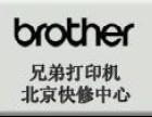 北京市朝陽區兄弟打印機維修站 兄弟打印機維修 三元橋店