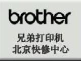 北京市朝阳区兄弟打印机维修 兄弟打印机维修 打印机维修