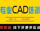 杭州汇星专业CAD制图培训班管用 滨江萧山CAD培训学校
