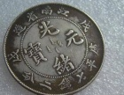 现金收购古钱币,现金交易古钱币,直接交易古钱币